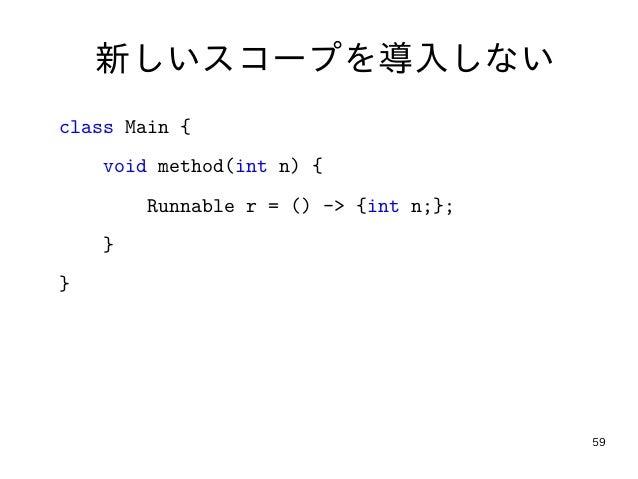 59 新しいスコープを導入しない class Main { void method(int n) { Runnable r = () -> {int n;}; } }