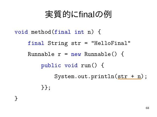 """68 実質的にfinalの例 void method(final int n) { final String str = """"HelloFinal"""" Runnable r = new Runnable() { public void run() ..."""