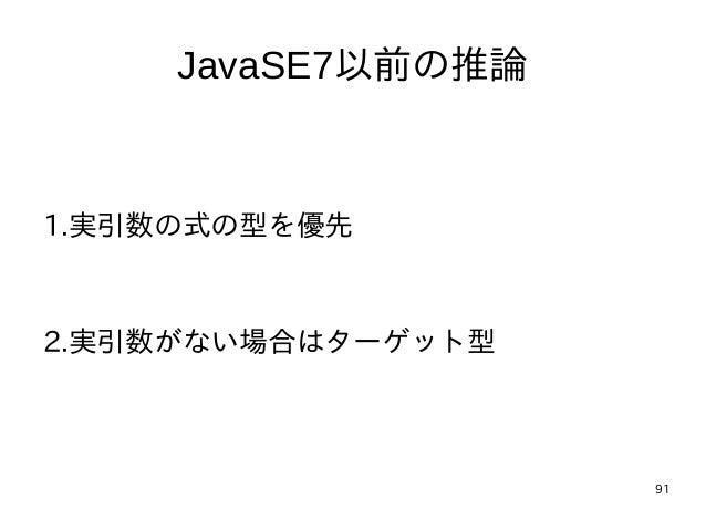 91 JavaSE7以前の推論 1.実引数の式の型を優先 2.実引数がない場合はターゲット型