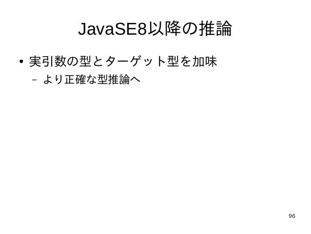 96 JavaSE8以降の推論 ● 実引数の型とターゲット型を加味 – より正確な型推論へ