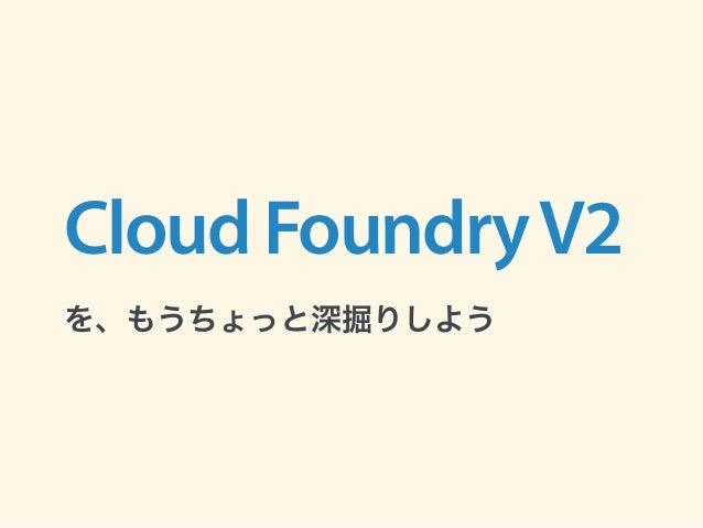 CloudFoundryV2  を、もうちょっと深掘りしよう