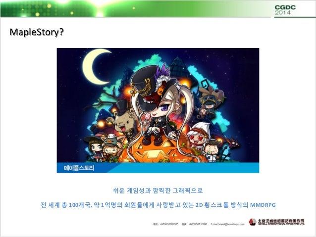 MapleStory Mobile? 2D횡스크롤 방식의 PC 온라인 메이플스토리의 모바일 버전! 원작의 게임성을 그대로 계승하고, 모바일에 맞게 최적화! 모바일 메이플스토리 모든 시리즈 누적 2000만 다운로드!