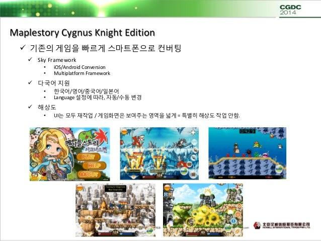 Maplestory Cygnus Knight Edition