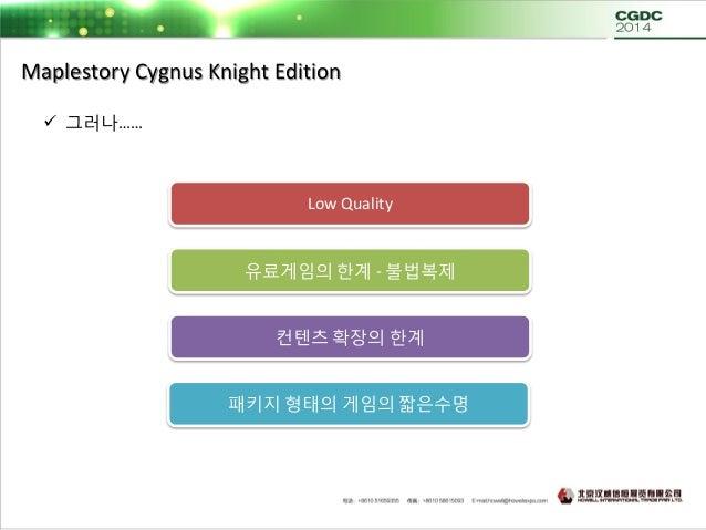 Maplestory Live  기존 시리즈의 장점은 살리되, 지속적으로 확장 가능한 모바일 메이플스토리! 패키지게임 형태의 싱글플레이는 장점! 기존 시리즈의 수명은 6개월 가량 유져를 계속 붙잡아둬야 한다. 지속적인 ...