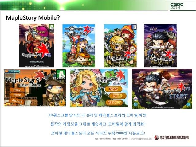 한국 모바일시장 History  2Gray 흑백화면  WAP 게임  256 컬러화면  120x128 해상도  VM 탑재  퍼즐, 캐주얼 장르  모바일 게임 부흥기  65000 컬러화면  176x178 해...