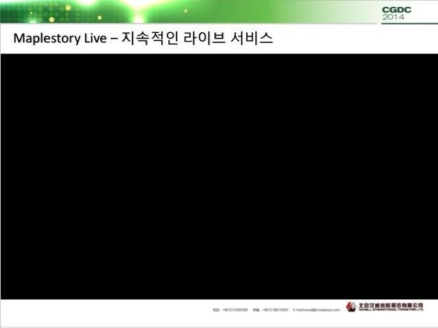 Maplestory Live – 지속적인 라이브 서비스