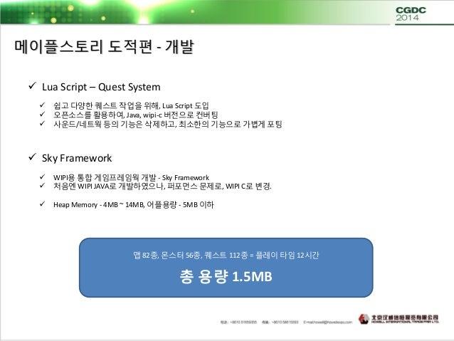 메이플스토리 도적편 - 출시 출시일 2008년 4월 다운로드 가격 3000원 플랫폼 WIPI C 용량 1.5MB 서비스형태 유료 다운로드 + 부분 유료 아이템