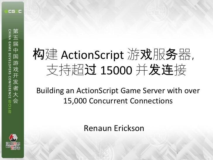 构建 ActionScript 游戏服务器, 支持超过 15000 并发连接Building an ActionScript Game Server with over        15,000 Concurrent Connections ...