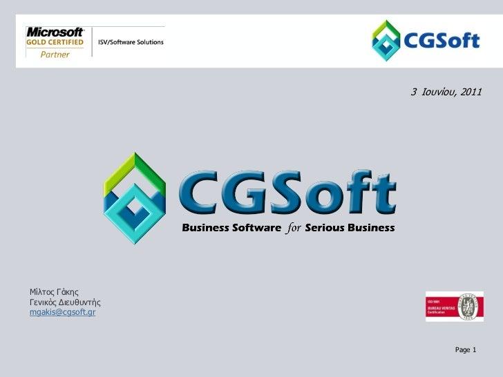 3 Ιουνίου, 2011Μίλτος ΓάκηςΓενικός Διευθυντήςmgakis@cgsoft.gr                              Page 1