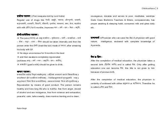 Chikitsasthana 9 Rabin Singh रि क्त ा न : (First rasayana told by Lord Indra) Regular use of drugs like रि , ब्रा , स् ा, ...