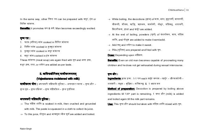 Chikitsasthana 11 Rabin Singh In the same way, other च ण् can be prepared with , or च चत्त ा . Benefits: it promotes ल & ज...
