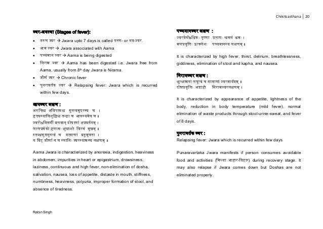 Chikitsasthana 20 Rabin Singh ज् - स् ा (Stages of fever):  ज्  Jwara upto 7 days is called - or न -ज् .  ज्  Jwara as...