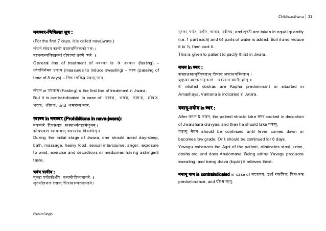 Chikitsasthana 21 Rabin Singh न ज् -चिक त् ा ि : (For the first 7 days, it is called navajwara.) लर्न स् न ाल ाग् चस् क्त ...
