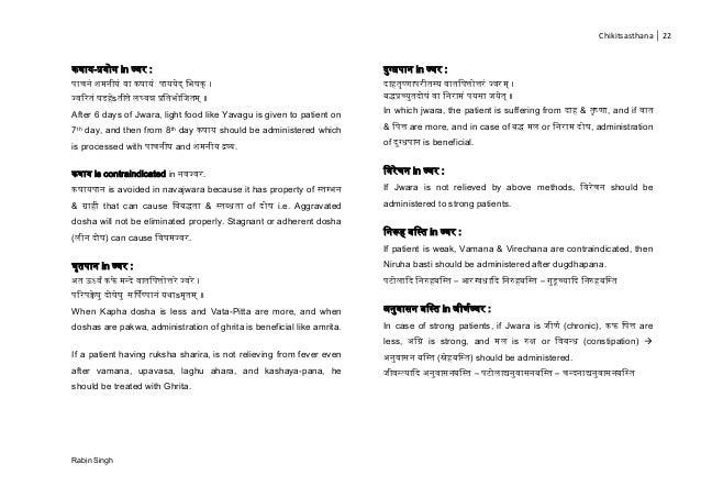 Chikitsasthana 22 Rabin Singh ा -प्र in ज् : ािन न ा ा ा च ज् र s लघ् न्न प्रच च After 6 days of Jwara, light food like Ya...