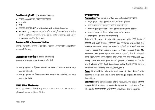 Chikitsasthana 3 Rabin Singh Qualities of ी : (Terminalia chebula)  ि except ल (ल र् ज ि )  ष् ज  लर्  न - ािन & Preve...