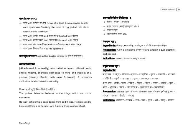 Chikitsasthana 41 Rabin Singh नस् in स् ा :  नस् with च ला - ि (urine of reddish brown cow) is best to cure apasmara. Sim...