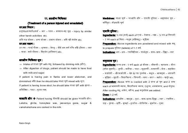 Chikitsasthana 42 Rabin Singh 11. क्ष क्ष चिक त् ा (Treatment of a person injured and emaciated) :क्ष चन ान : िन ाSS स् Sत...