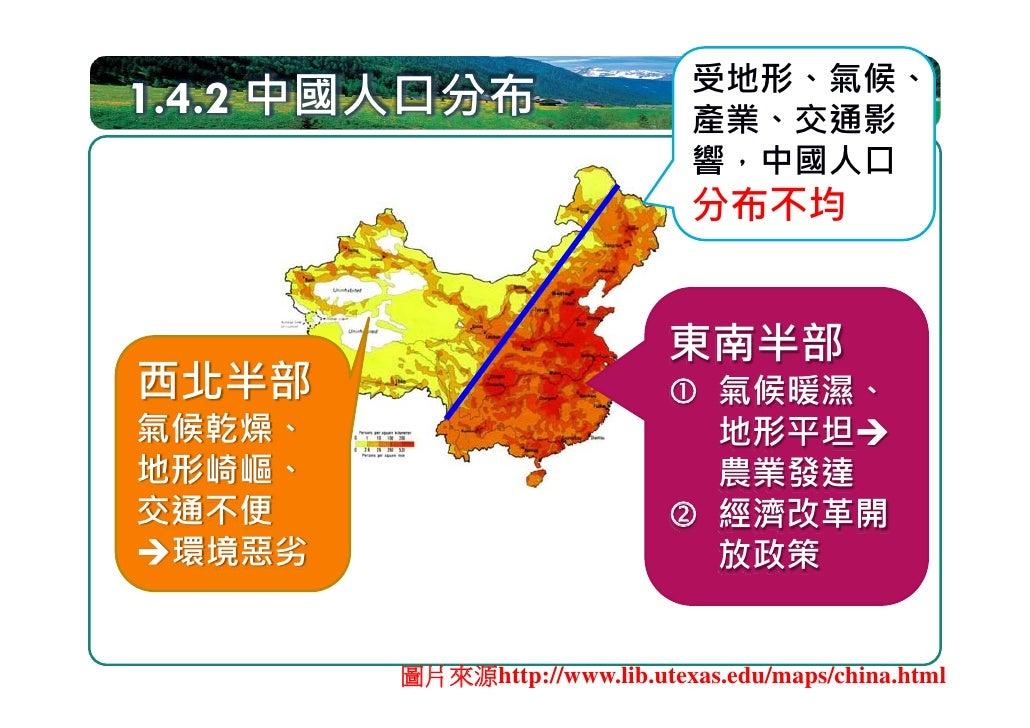 1.4.3 臺灣人口分布圖  點子圖 (統計地圖)          優點:容易判讀                   缺點:                 1.無法看出絕對數值                 2.無法表示正確位置    ...