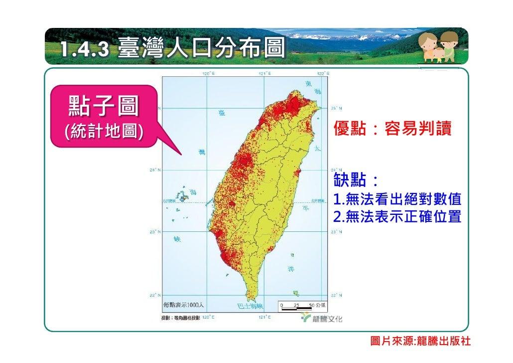 1.4.3 臺灣人口密度圖 區域密度圖  /面量圖           優點:  (統計地圖)         適用於不連續的地                 理現象                 缺點:                 無...