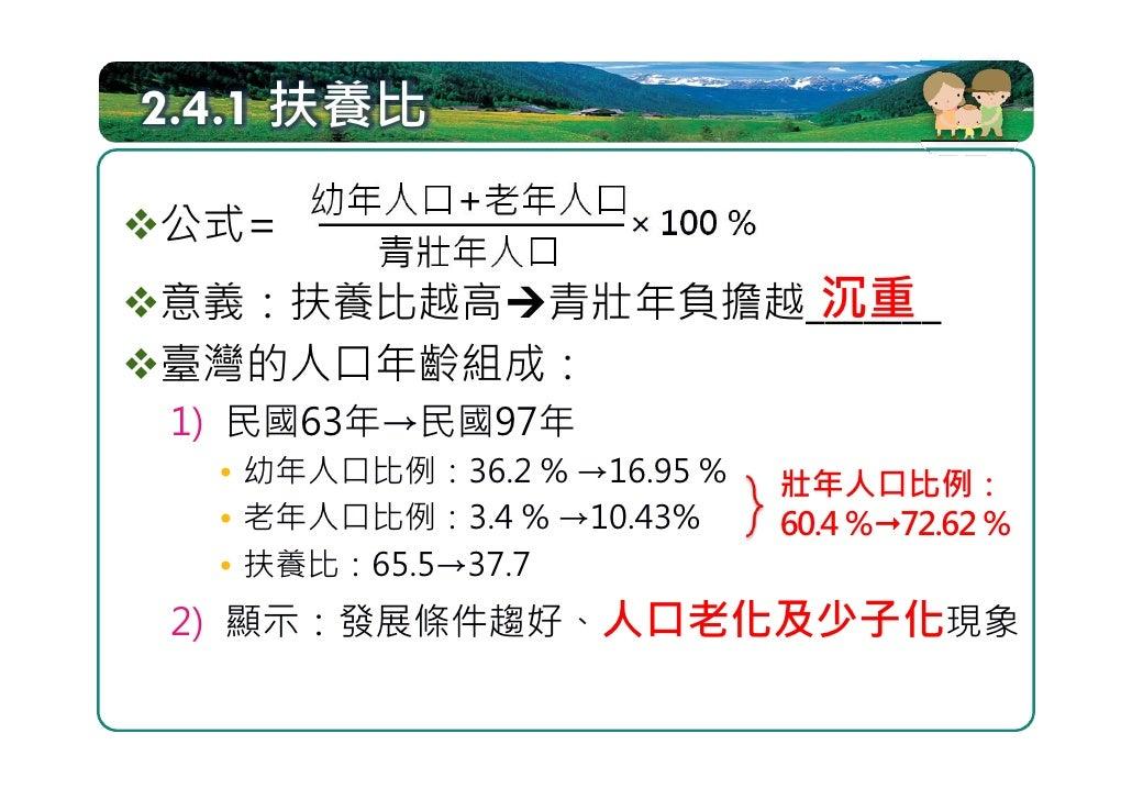 Box:人口老化 定義:  一國老年人口比例在7%以上,幼年人口比 例在30%以下,即稱為老年型國家      台灣人口逐年老化的原因與出生率降低(少 子化)有關,未來隨老年人增加亦會使死亡率 提高                圖片來源:龍騰...