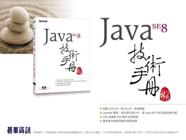 Java 平台概論 學習目標 • 簡介 Java 版本遷移 • 認識 Java SE 、 Java EE 、 Java ME • 認識 JDK 規範與實作 • 瞭解 JVM 、 JRE 與 JDK • 下載、安裝 JDK