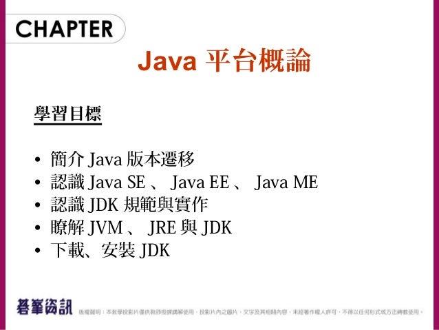 Java SE 8 技術手冊第 1 章 - Java平台概論 Slide 2