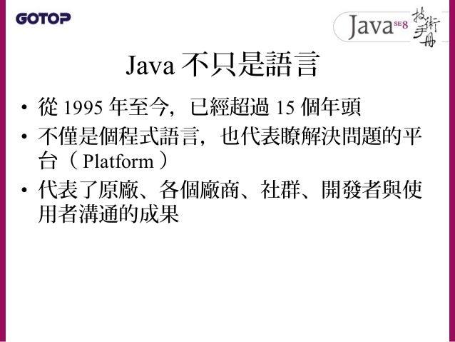 Java SE 8 技術手冊第 1 章 - Java平台概論 Slide 3