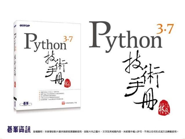 1. Python起步走 • 學習目標 – 選擇 2.x 還是 3.x? – 初識 Python 資源 – 認識 Python 實作 – 建立 Python 環境 2