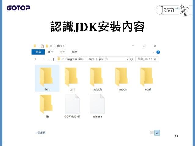 認識JDK安裝內容 41