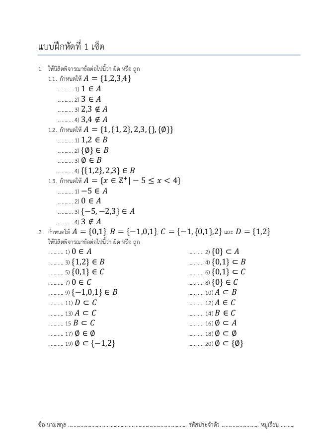 แบบฝกหัดที่ 1 เซ็ต 1. ใหนิสิตพิจารณาขอตอไปนี้วา ผิด หรือ ถูก 1.1. กําหนดให 𝐴 = {1,2,3,4} ........... 1) 1 ∈ 𝐴 .........