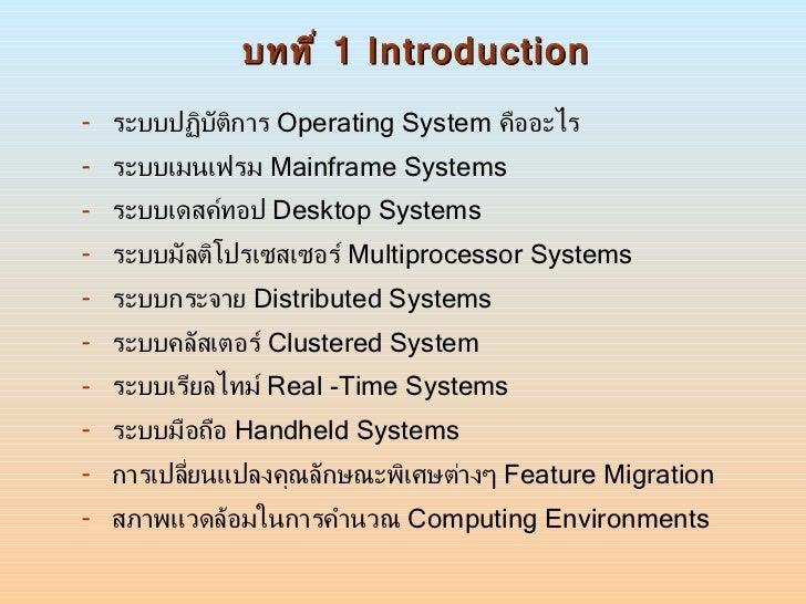 บทที่  1 Introduction <ul><li>ระบบปฏิบัติการ  Operating System   คืออะไร </li></ul><ul><li>ระบบเมนเฟรม  Mainframe Systems ...