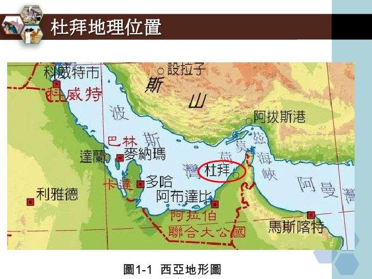 杜拜地理位置        圖1-1 西亞地形圖