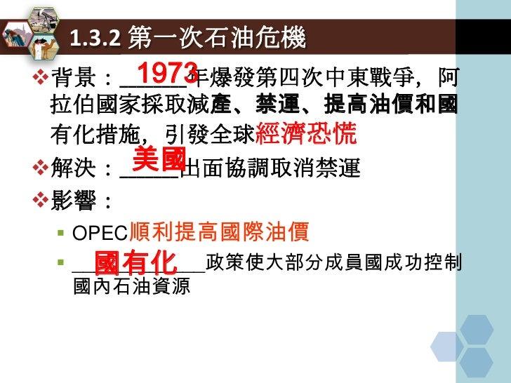台灣與OPEC 台灣自產能源缺乏,能源供給仰賴進口能源,  其中又以進口原油為最重要的能源,目前石油  占能源結構比重約 51%,石油有99.97%依  賴進口