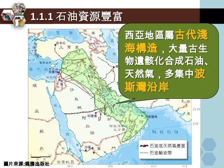 1.1.1 石油資源豐富                     西亞地區屬古代淺                     海構造,大量古生                     物遺骸化合成石油、                     天...