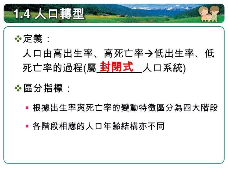 1.4 人口轉型模式     圖片來源:龍騰出版社
