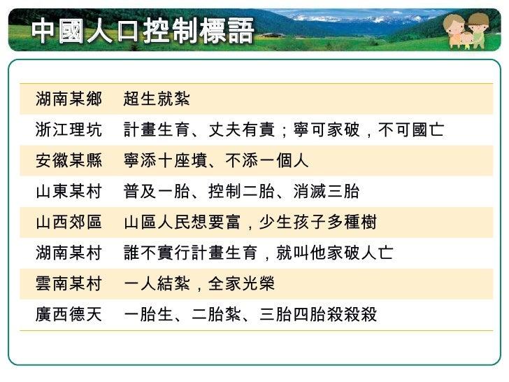中國計畫生育的標語  少生優生 利國利民               計畫生育             功在當代             利在千秋             資料來源:吳進喜攝影