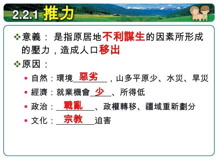 2.2.2 拉力 意義:是指移入地相對有利的誘因,吸引人  口移入 原因:          優良   自然:環境________,氣候溫和、平原遼闊              多   經濟:就業機會_____         穩定  ...