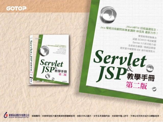 CHAPTER 2• 撰寫與設定Servlet                 學習目標                 •   開發環境準備與使用                 •   了解Web應用程式架構                ...