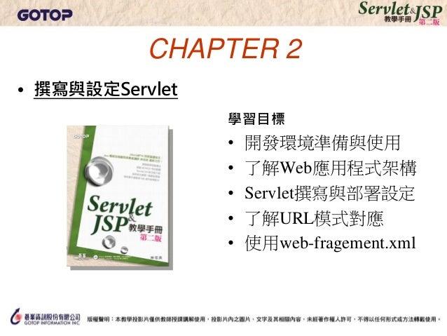 Servlet & JSP 教學手冊第二版 - 第 2 章:撰寫與設定 Servlet Slide 2