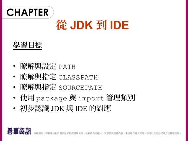 Java SE 8 技術手冊第 2 章 - 從JDK到IDE Slide 2