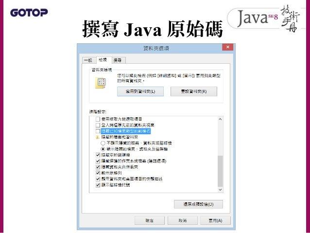 Java SE 8 技術手冊第 2 章 - 從JDK到IDE Slide 3