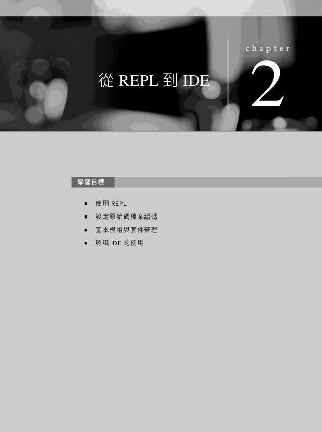 2從 REPL 到 IDE  使用 REPL  設定原始碼檔案編碼  基本模組與套件管理  認識 IDE 的使用