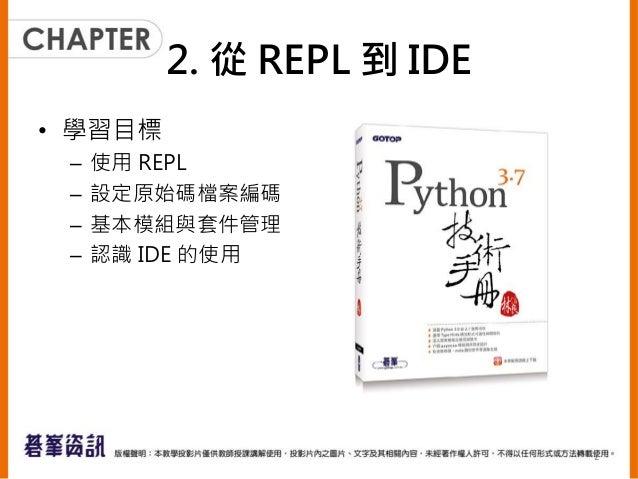 從 REPL 到 IDE Slide 2