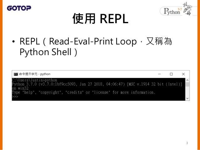 從 REPL 到 IDE Slide 3