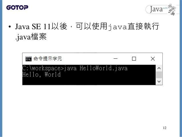 • Java SE 11以後,可以使用java直接執行 .java檔案 12