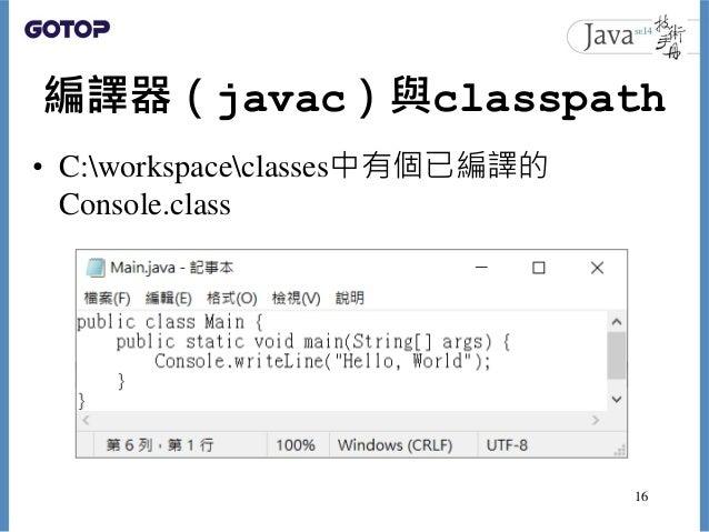 編譯器(javac)與classpath • C:workspaceclasses中有個已編譯的 Console.class 16