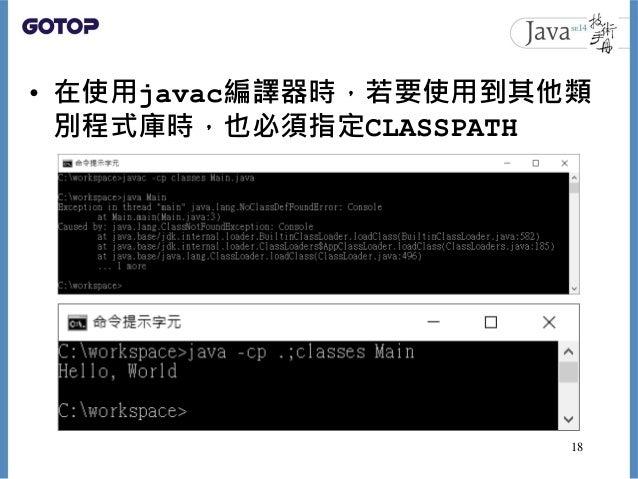• 在使用javac編譯器時,若要使用到其他類 別程式庫時,也必須指定CLASSPATH 18