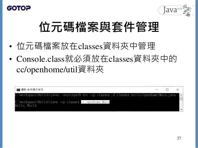 位元碼檔案與套件管理 • 位元碼檔案放在classes資料夾中管理 • Console.class就必須放在classes資料夾中的 cc/openhome/util資料夾 27