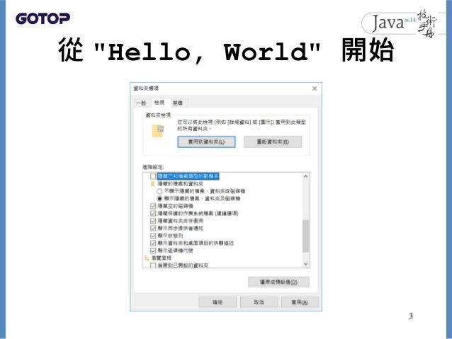 """從 """"Hello, World"""" 開始 3"""
