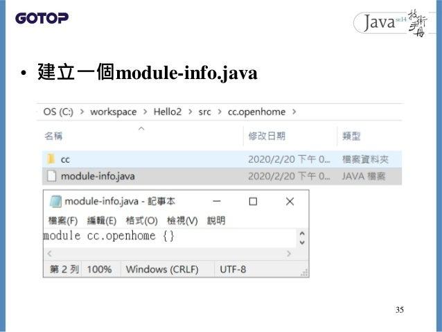 • 建立一個module-info.java 35